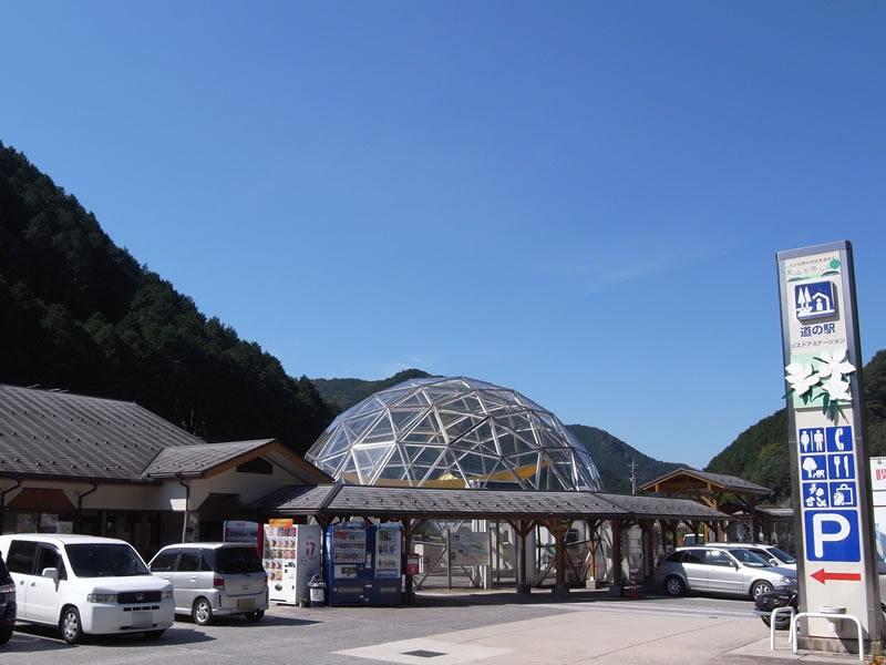 道の駅リストアステーション
