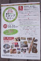 鳥取県道の駅スタンプラリー