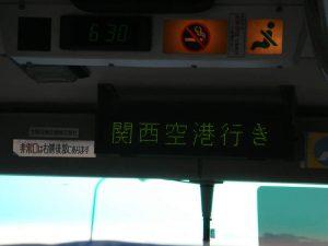 京都駅から関西国際空港へのリムジンバス